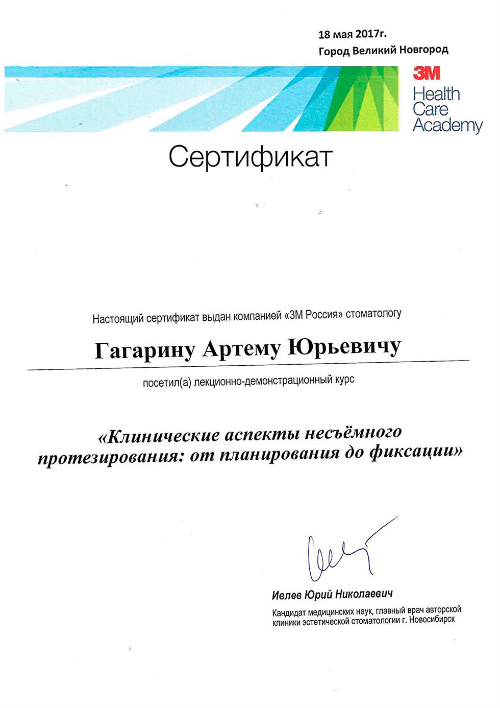 Гагарин2-3