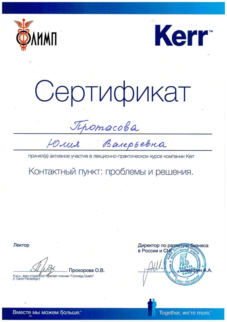 Протасова (2)