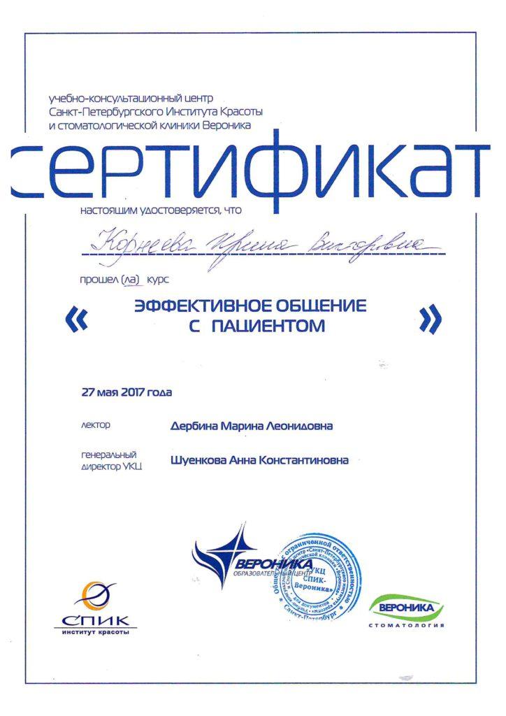 doc03612820191029163350_001