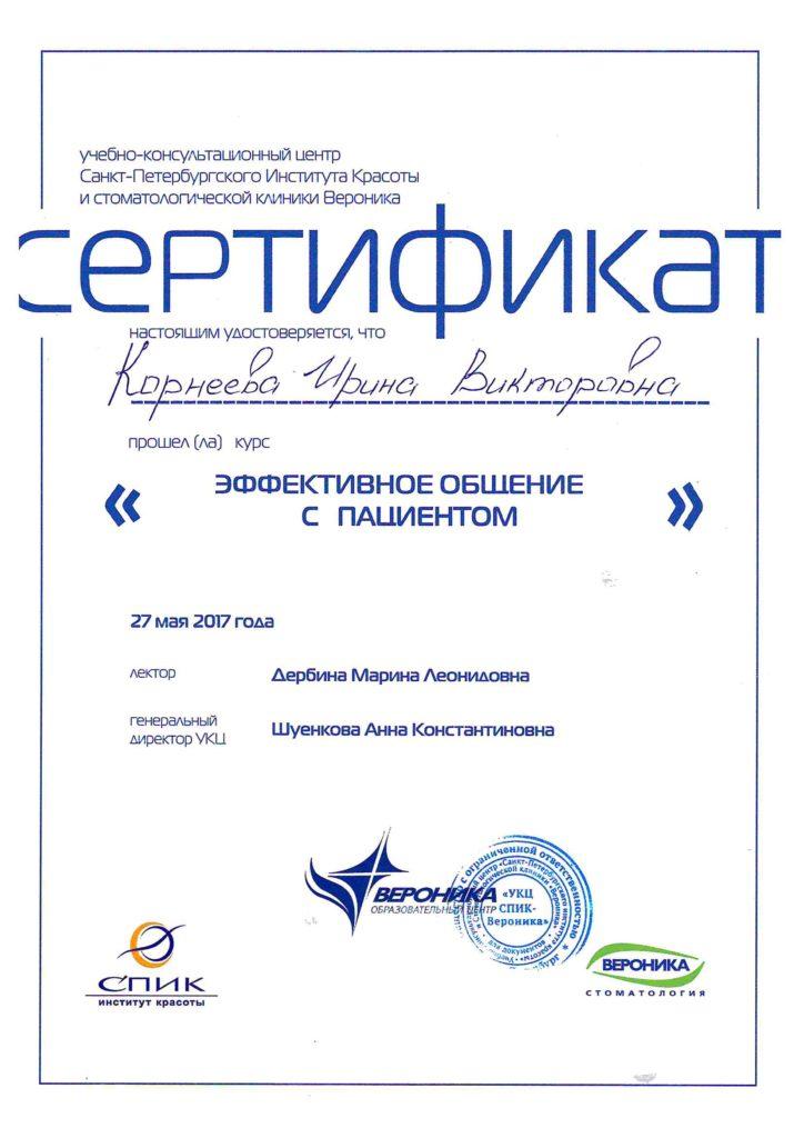 doc03613020191029163433_001