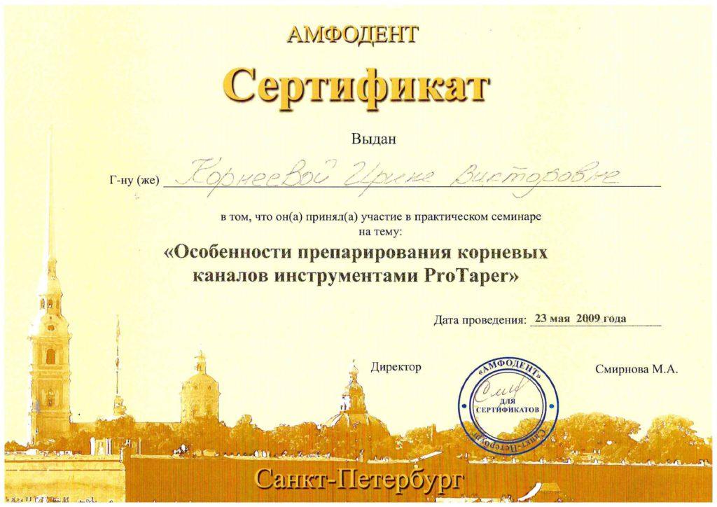 doc03613520191029163655_001