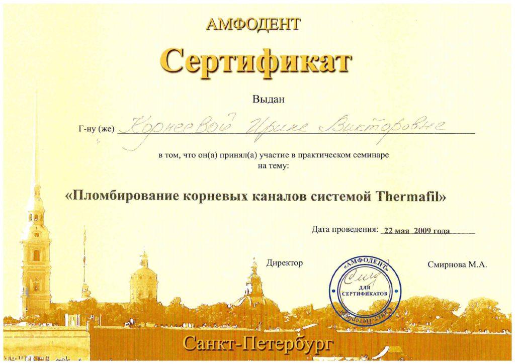 doc03613920191029163825_001