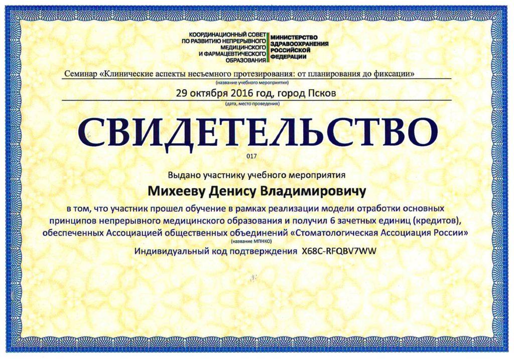 doc03615020191029165130_001